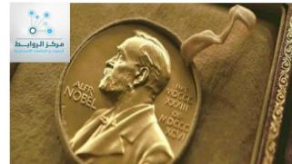 جائزة نوبل للسلام: عندما يستخدم اسم الابتكار والسلام لأجل المصالح السياسية