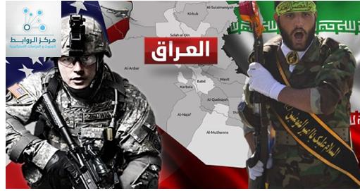 العراق… ساحة الرسائل المتبادلة بين واشنطن وطهران