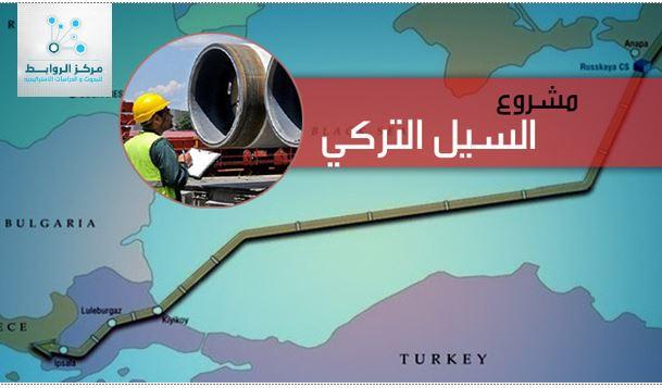 السيل التركي يرسم خارطة الطاقة الجديدة
