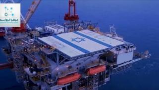 هل تصبح إسرائيل إمبراطورية الغاز الطبيعي في الشرق الأوسط؟!