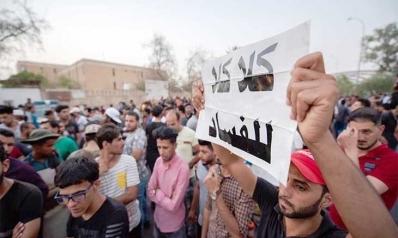 العراق: عندما تكافئ الدولة فاسديها