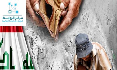 Eliminating unemployment in Iraq … Eliminating terrorism