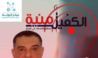 Al-Kafeel Omnnea  … National Company with international standards