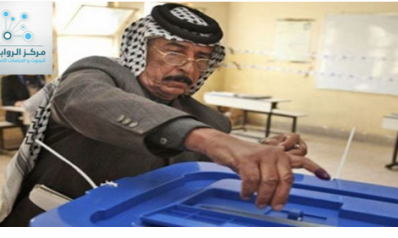 Iraq and the Fourth Parliamentary Elections