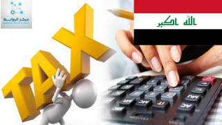 The tax system in Iraq.. Billions of victims of corruption and chaos