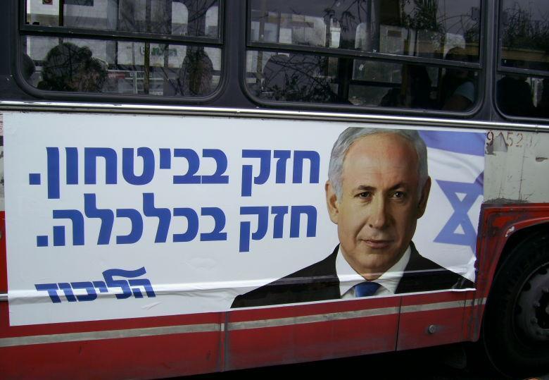 """""""داعش في الطريق إلى القدس"""".. أحدث دعاية انتخابية لنتنياهو"""