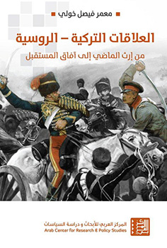 مراجعة كتاب: العلاقات التركية الروسية: من إرث الماضي إلى آفاق المستقبل
