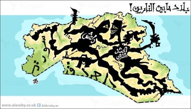 التغيير في العراق ضرورة تاريخية