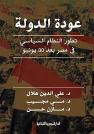 عودة الدولة .. تطور النظام السياسي في مصر بعد 30 يونيو