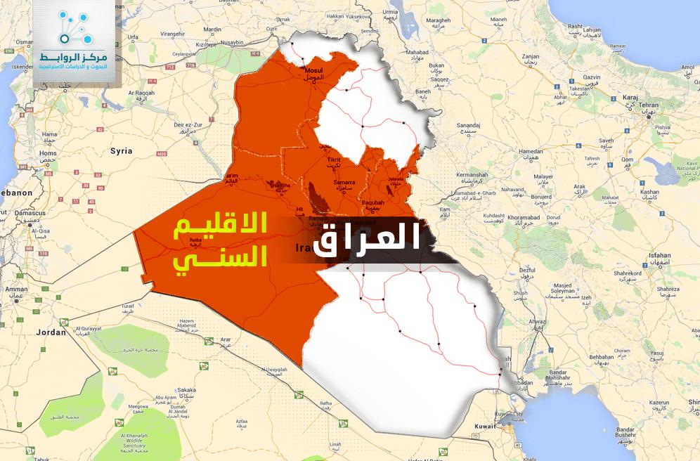 الإقليم السني في العراق : اهداف وتحولات