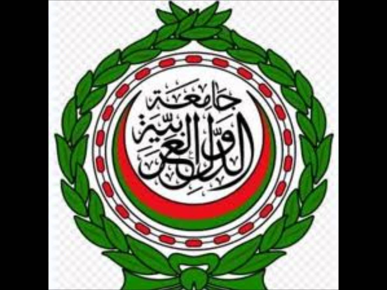 عندما تقول الجامعة العربية كلمتها