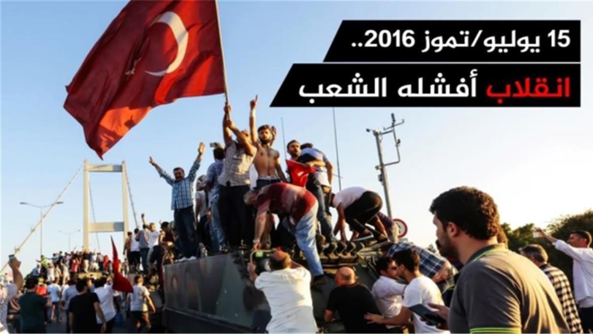 الجدول الزمني للمحاولة الانقلابية الفاشلة في تركيا