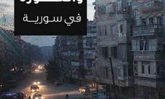 """مراجعة كتاب """"الإسلاميون والدين والثورة في سورية"""""""