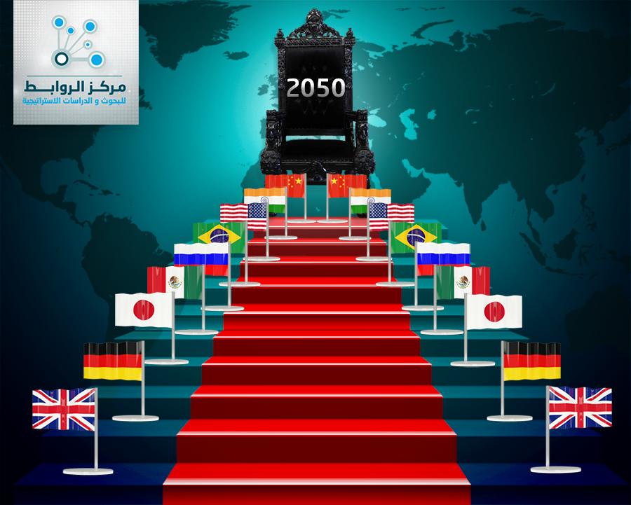 النهضة الآسيوية : ترسم خريطة الاقتصاد العالمي الجديد ..