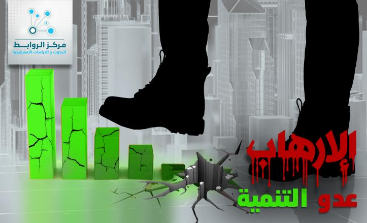 تداعيات الارهاب على الاقتصاد العراقي ..