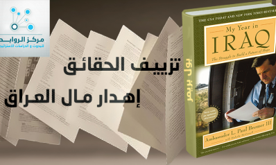 بريمر: بين  تضليل الحقائق وسرقة اموال العراق ..