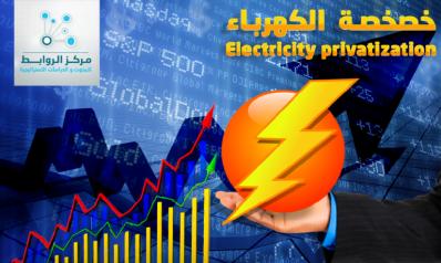 الخصخصة : حل لمعضلة انقطاع الكهرباء بالعراق ..