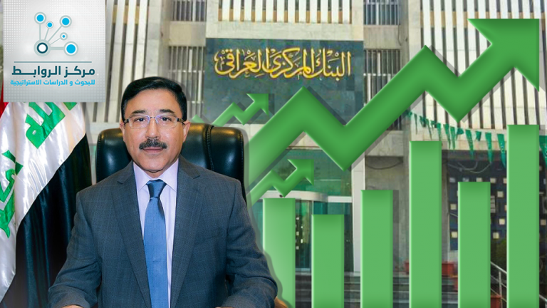 Central Bank of Iraq - reaping the success of its monetary policies