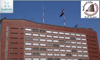 التخطيط  العراقية: 18% ارتفاع اجمالي الاستيرادات الخارجية 2016