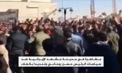 اتساع الاحتجاجات في إيران وأميركا تطالب بدعمها