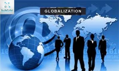 العولمة الاقتصادية : اندماج بين الشرق والغرب ام تعميق للفوارق بينهما..
