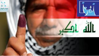 العبادي : الانتخابات النيابية والمحلية ستجري معا بموعدها المحدد