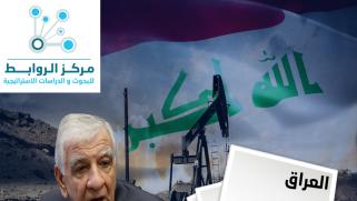 اللعيبي : العراق في مصاف الدول المصدرة للغاز