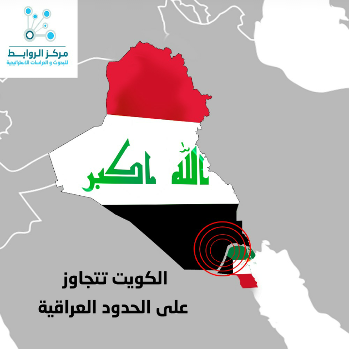 الكويت تستولي على اراض عراقية مع سبق الاصرار والترصد مركز