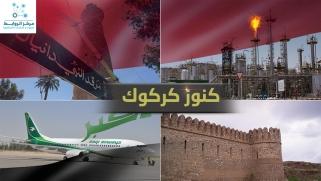 كركوك قوة اقتصادية حضارية عراقية متميزة