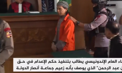 إندونيسيا تطالب بإعدام زعيم أنصار الدولة، وهذه تهمته