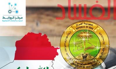 بالوثائق .. فساد كبير في عقود وزارة التربية العراقية
