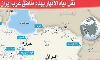 السدود الإيرانية ذراع تغذي البرنامج النووي