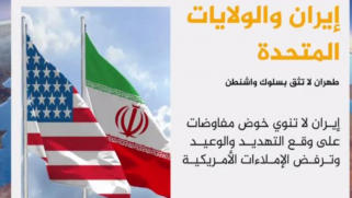 طهران لواشنطن: لا نقبل التفاوض تحت التهديد