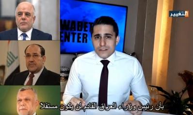 الترقب: عنوان الحكومة العراقية القادمة – فيديو