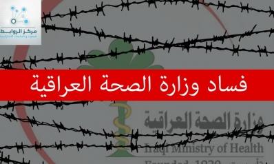 تطهير وزارة الصحة العراقية من مافيا الفساد