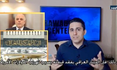 كيف تسيطر ايران على الاقتصاد العراقي – فيديو