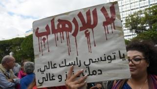 تونسيات بصوت واحد: لا للإرهاب