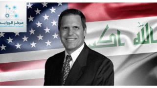 ماثيو و مواجهة النفوذ الإيراني في العراق