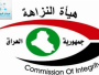 هيئة النزاهة، توقف 600 مشروع في صلاح الدين بقيمة تريليوني دينار