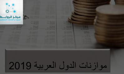 موازنات الدول العربية .. بين العجز والتقشف