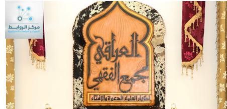 المجمع الفقهي العراقي… خير من يُمثل سُنة العراق