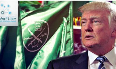عن مسعى ترامب: جماعة الإخوان المسلمين من الدعوة والحكم إلى تنظيم إرهابي