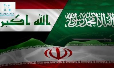 العراق يسعى لعلاقات متوازنة بين إيران والسعودية الانعكاسات الاقتصادية