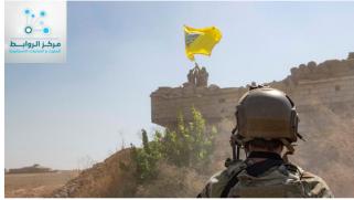 عملية شرق الفرات: المواقف الدولية والتحديات التركية