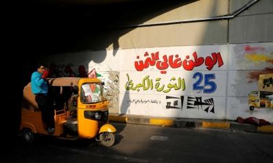 شباب العراق المحتج يريد وطنا