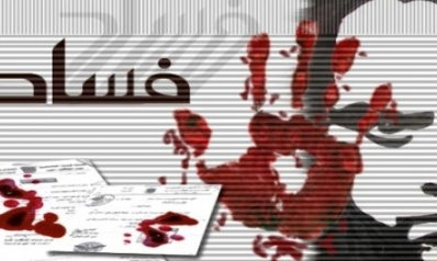 الاقتصاد العراقي بين الفساد والسياسة