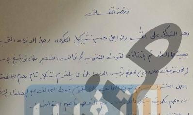 مكتب رئيس الوزراء المكلف محمد توفيق علاوي ينفي صدور أي كتاب يتعلق بشروط تكليفه
