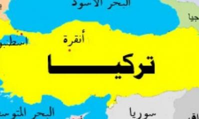 تركيا .. مأزق الشرق والغرب