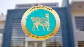 المصرف العراقي للتجارة يعلن عن زيادة رأسماله الى ثلاثة مليارات دولار