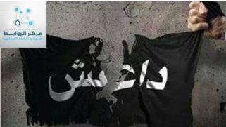 إرهاب داعش …الخطر المُترصد بالعراق